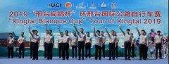 派得公司助力邢台国际公路自行车赛圆满成功!