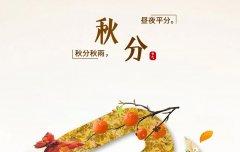 秋分(autumnal equinox)